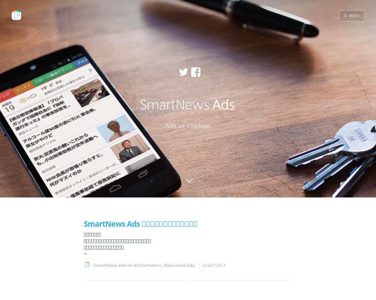 資料 smartnews 媒体