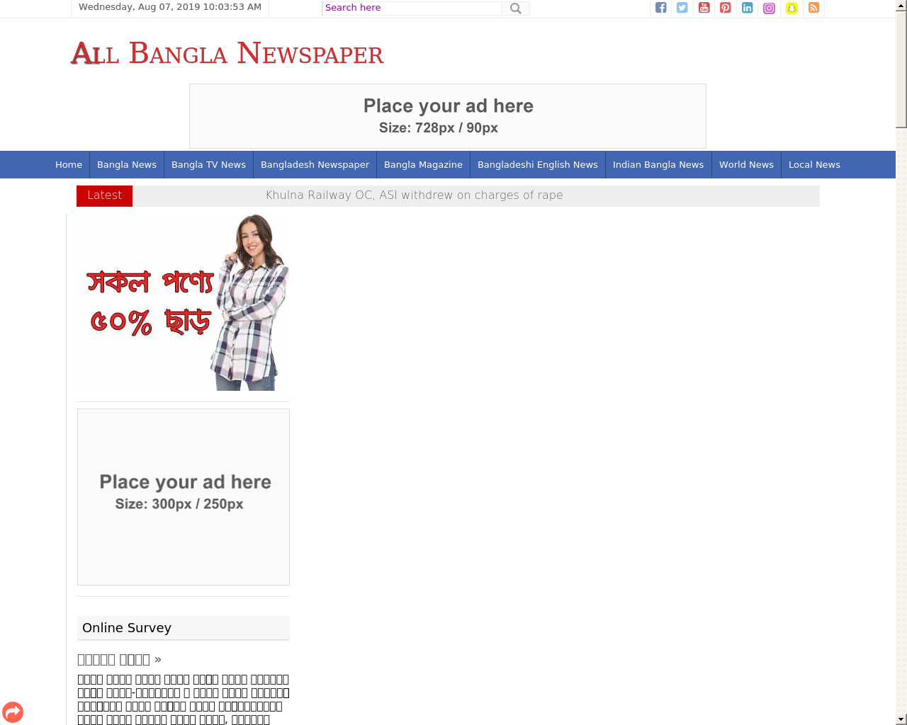 ALL BANGLA NEWSPAPER Advertising Mediakits, Reviews, Pricing