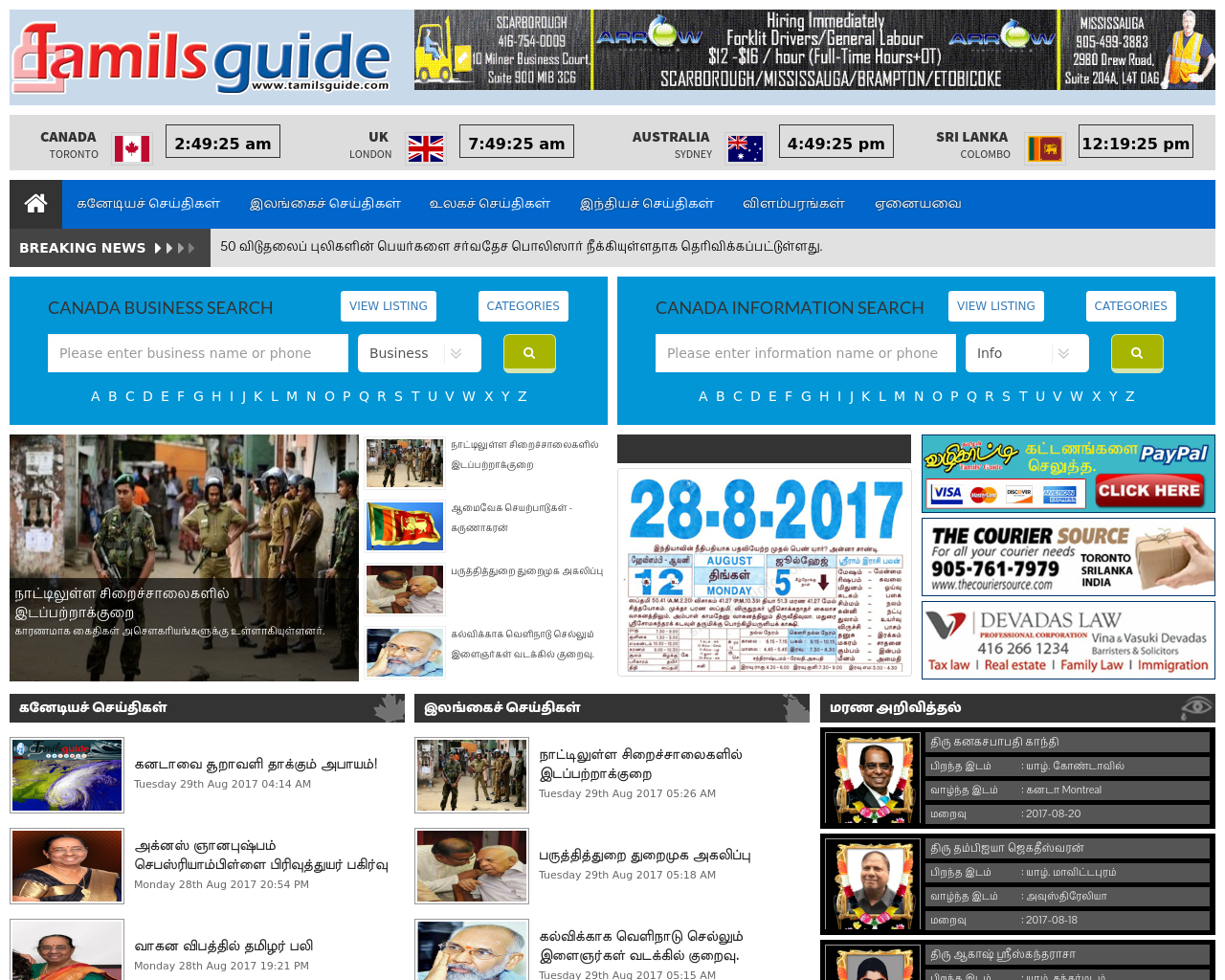 Tamils'-Guide-Advertising-Reviews-Pricing