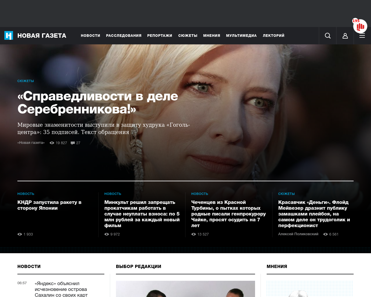 Novaya-Gazeta-Advertising-Reviews-Pricing