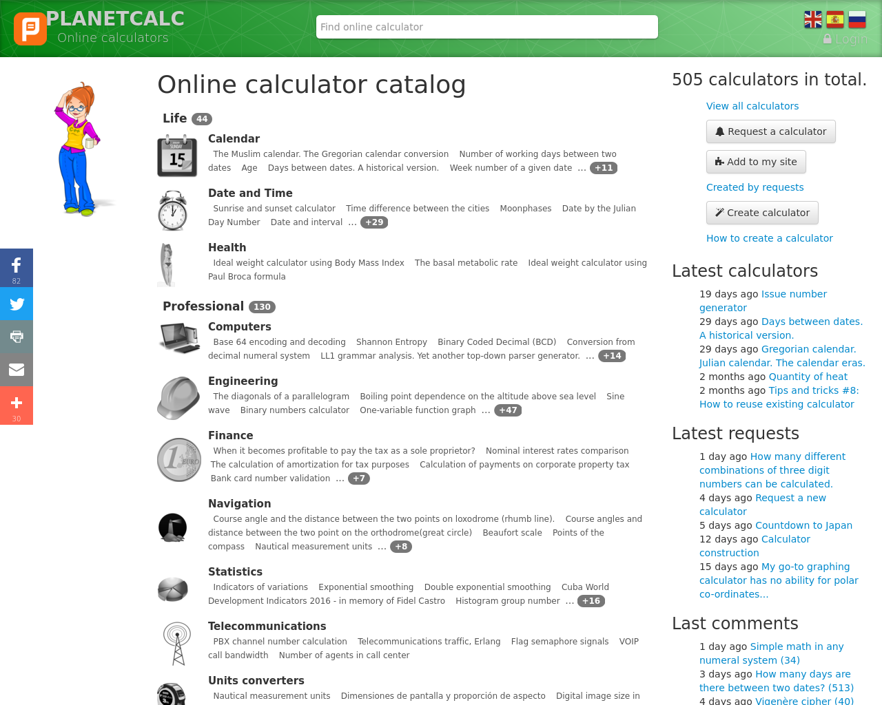 PlanetCalc-Advertising-Reviews-Pricing