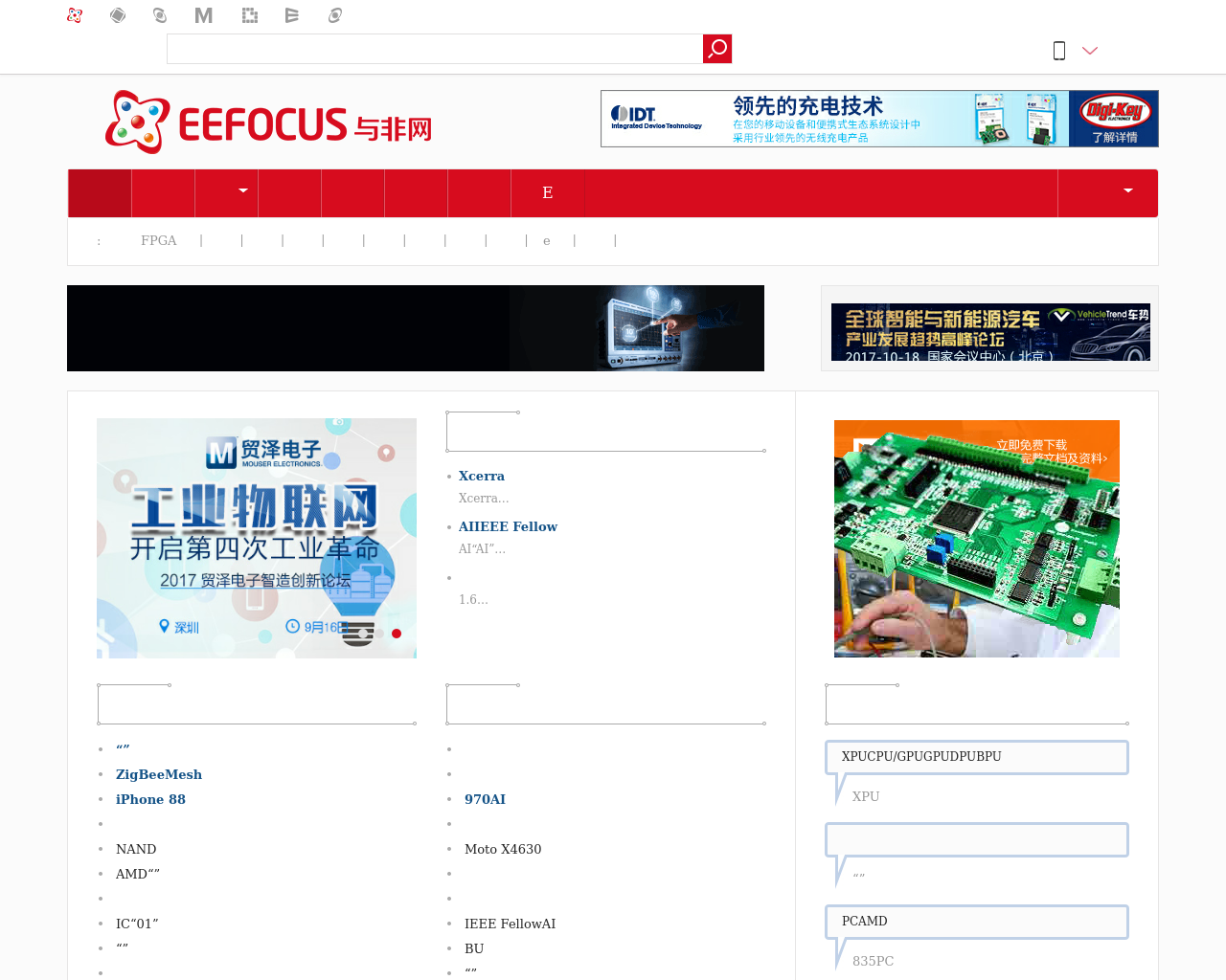 EEFOCUS-Advertising-Reviews-Pricing