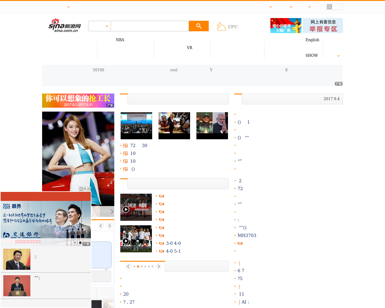 Sina-Advertising-Reviews-Pricing