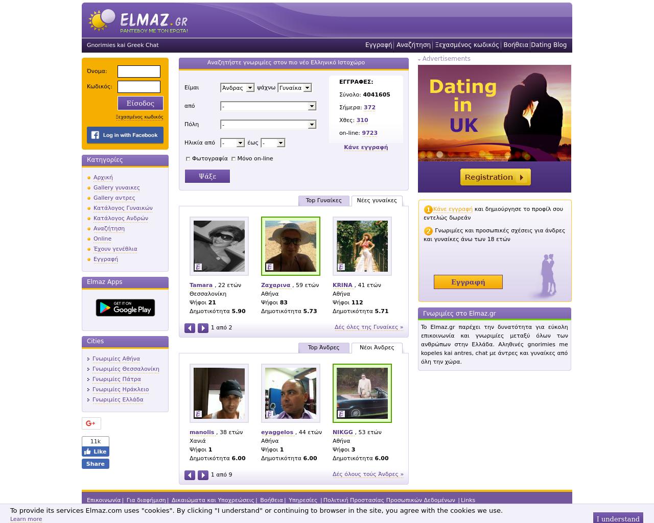 Elmaz.gr-Advertising-Reviews-Pricing