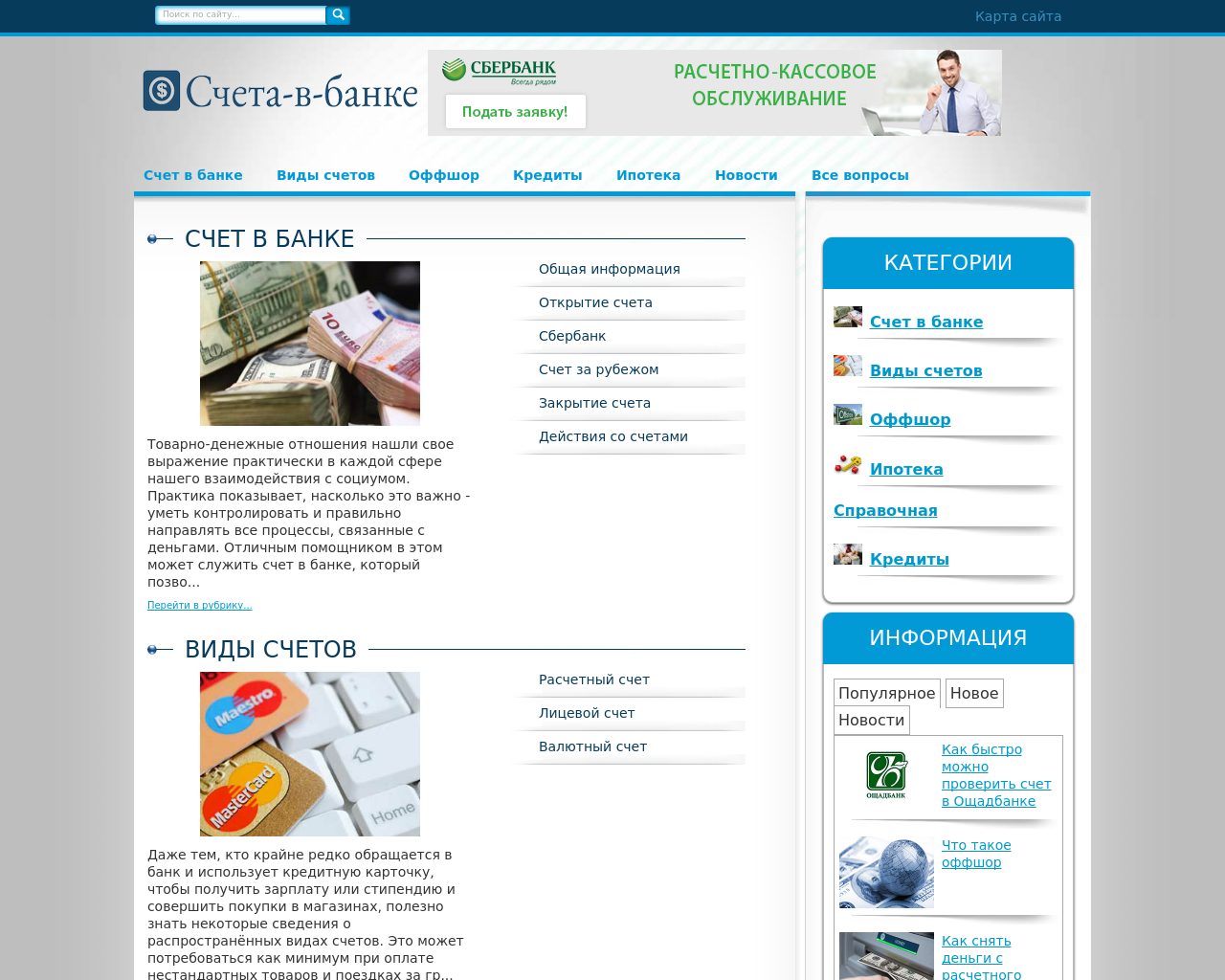 Schetavbanke.com-Advertising-Reviews-Pricing