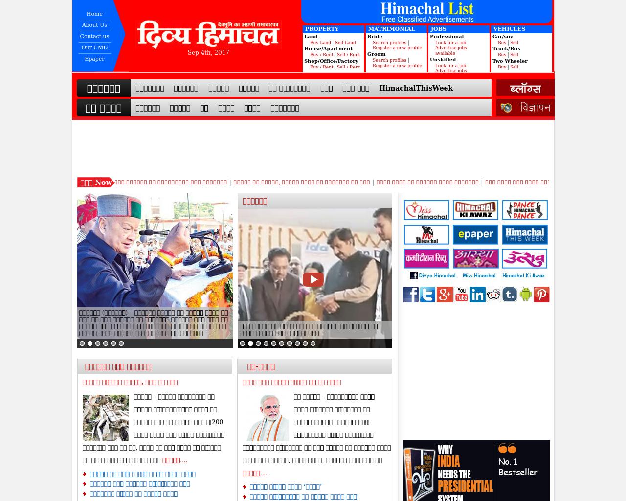 Divya-Himachal-Prakashan-Pvt.-Ltd.-Advertising-Reviews-Pricing