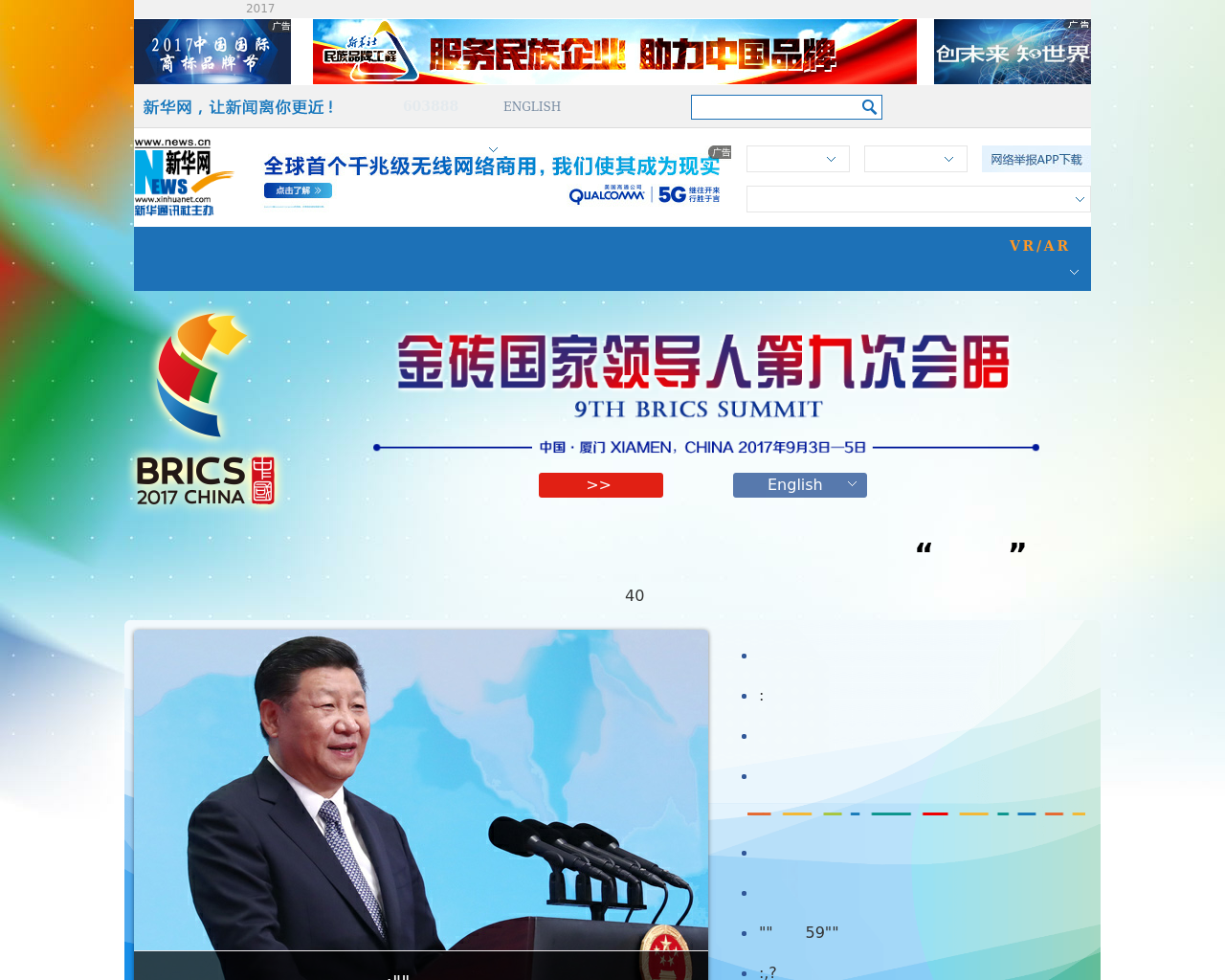 Xinhua-News-Advertising-Reviews-Pricing