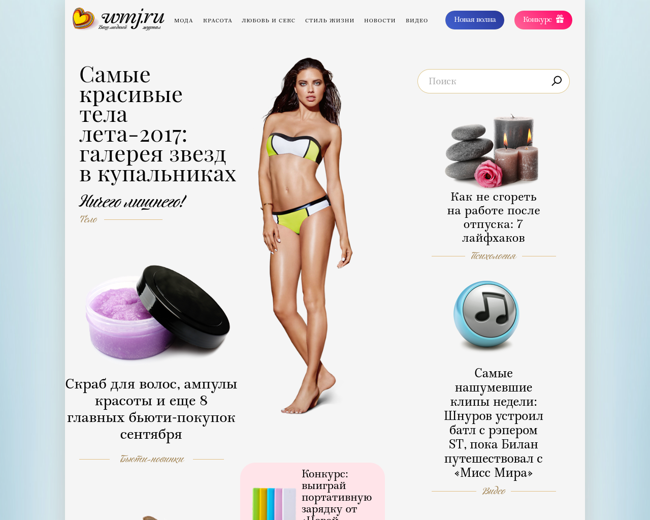 WMJ.ru-Advertising-Reviews-Pricing