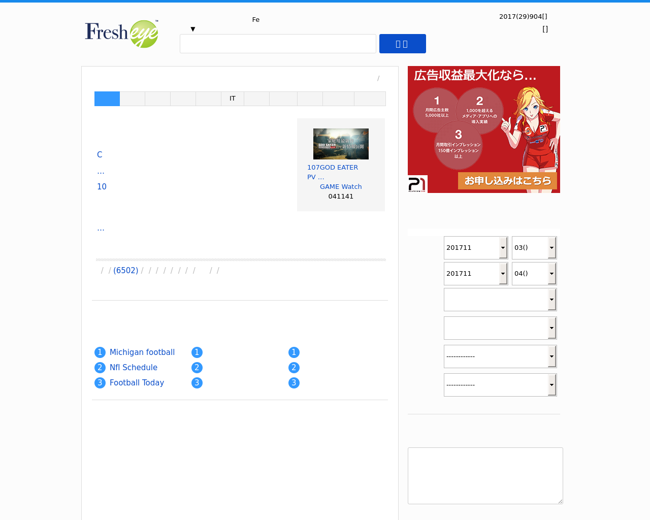 Fresheye-Advertising-Reviews-Pricing