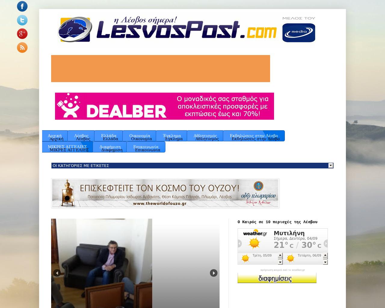 LesvosPost-Media-Advertising-Reviews-Pricing