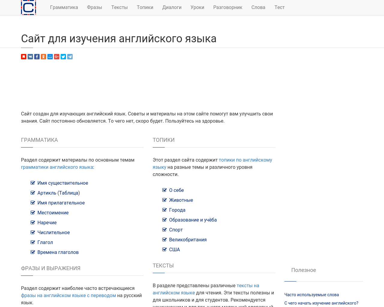 CatchEnglish.ru-Advertising-Reviews-Pricing