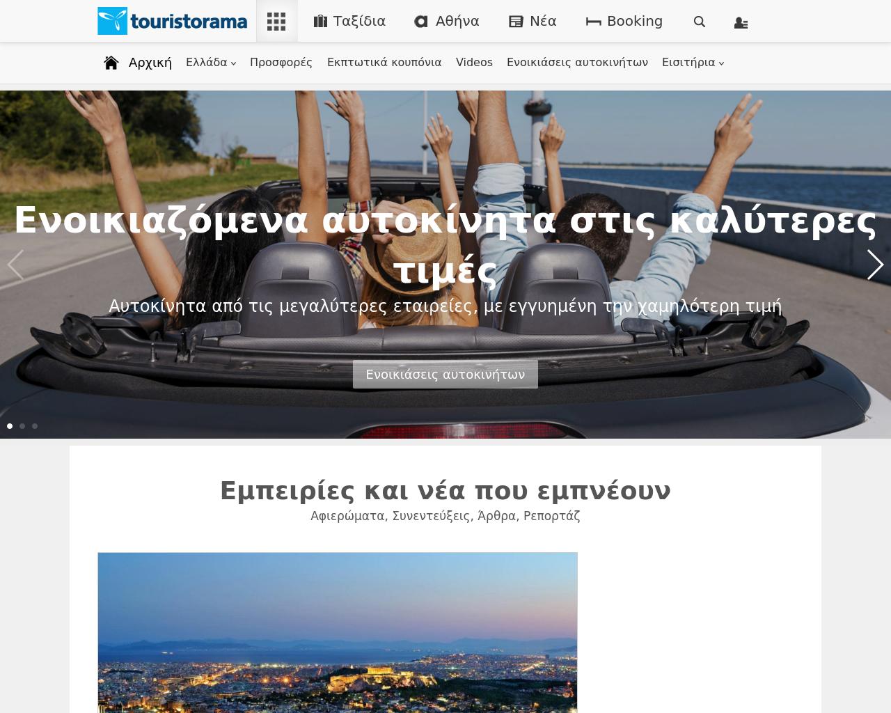 Touristorama-Advertising-Reviews-Pricing
