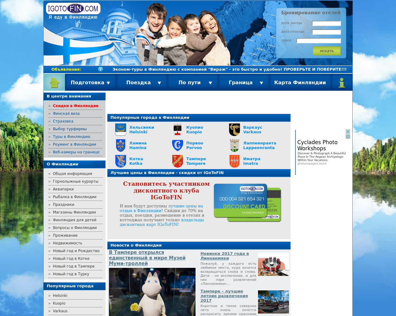 IGoToFIN-Advertising-Reviews-Pricing