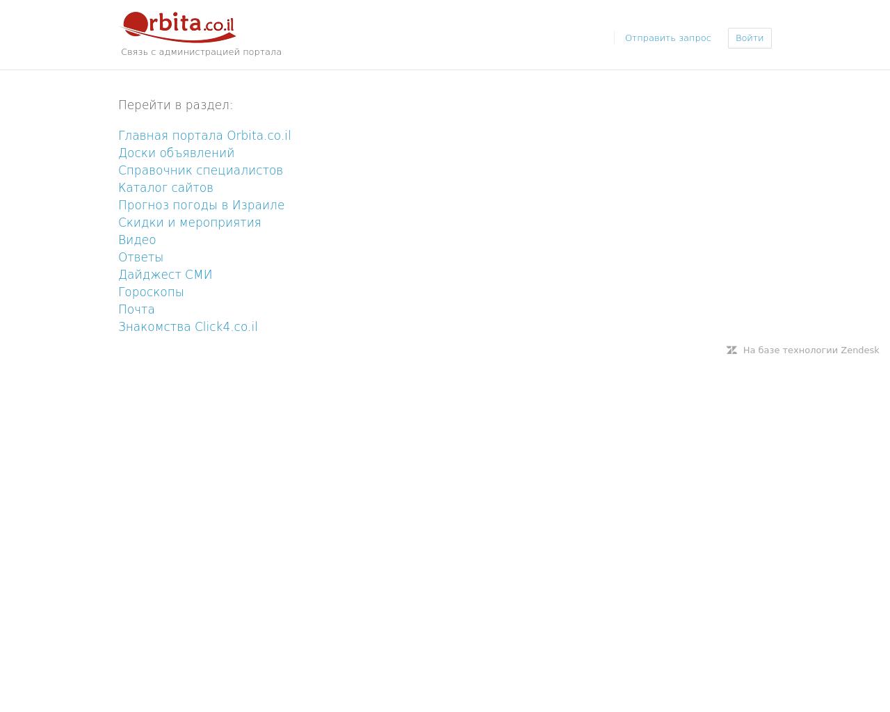 "Портал Click4.co.il назвал победителей конкурса ""Мои Путешествия 2016"""