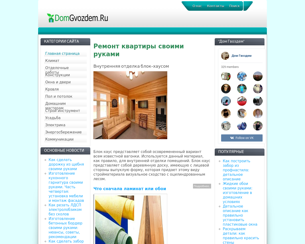DomGvozdem.Ru-Advertising-Reviews-Pricing
