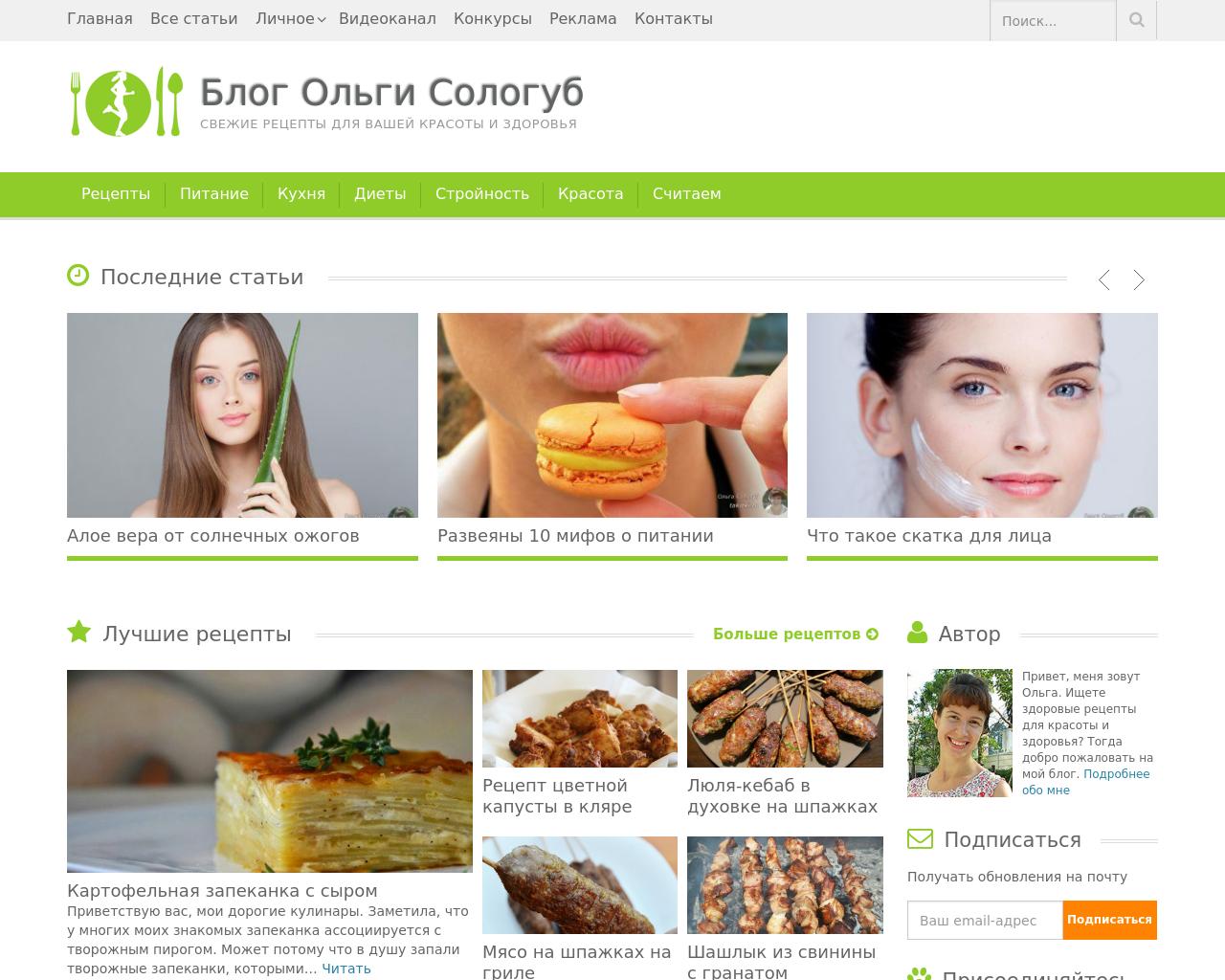 Blog-Olga-Sologub-Advertising-Reviews-Pricing