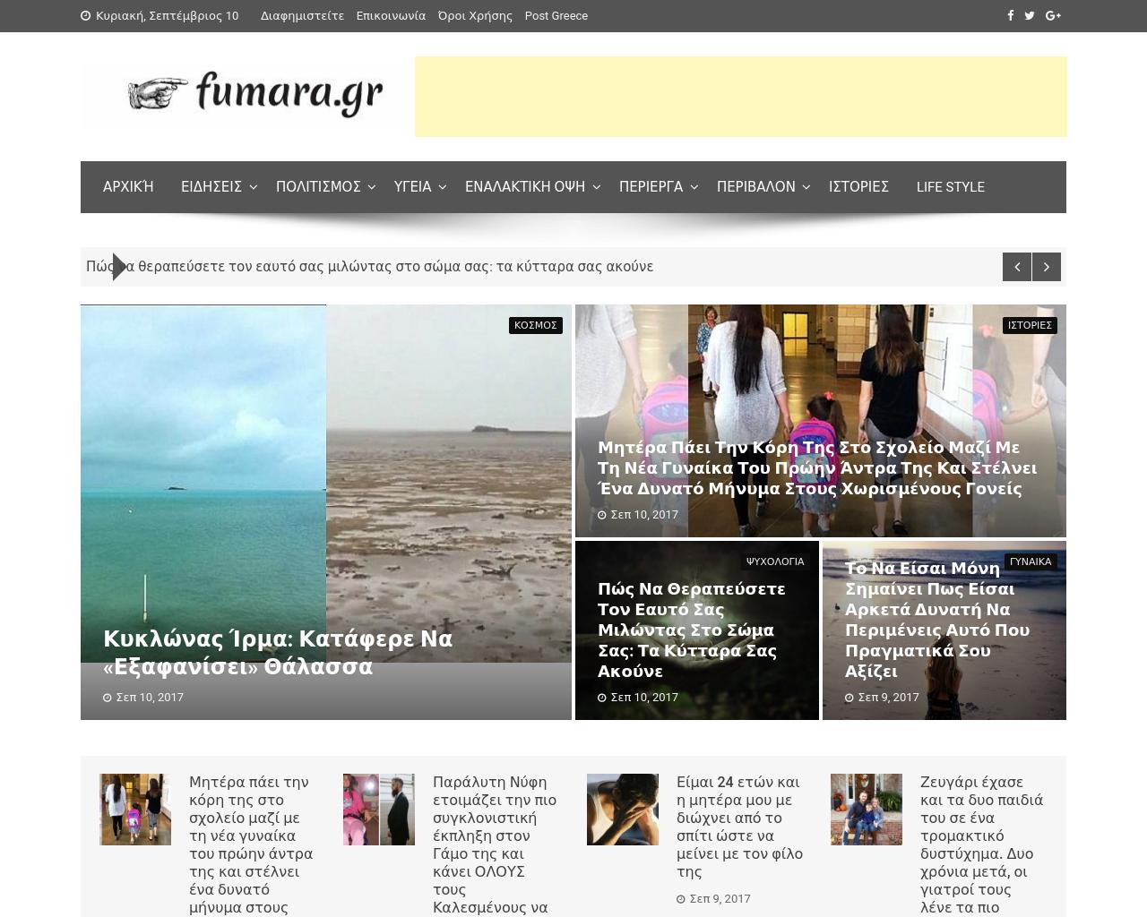 Fumara-Advertising-Reviews-Pricing