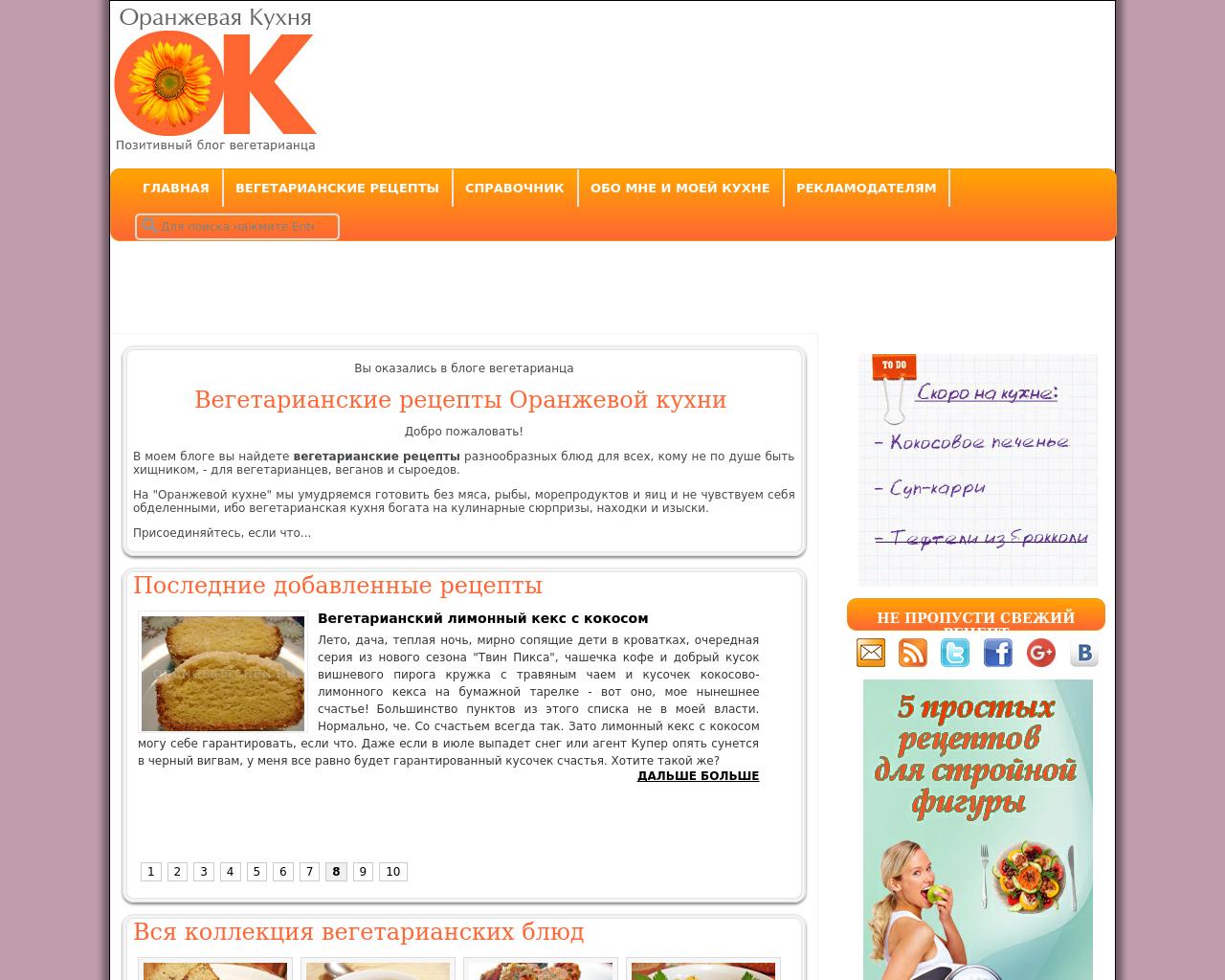 orangekitchen.ru-Advertising-Reviews-Pricing