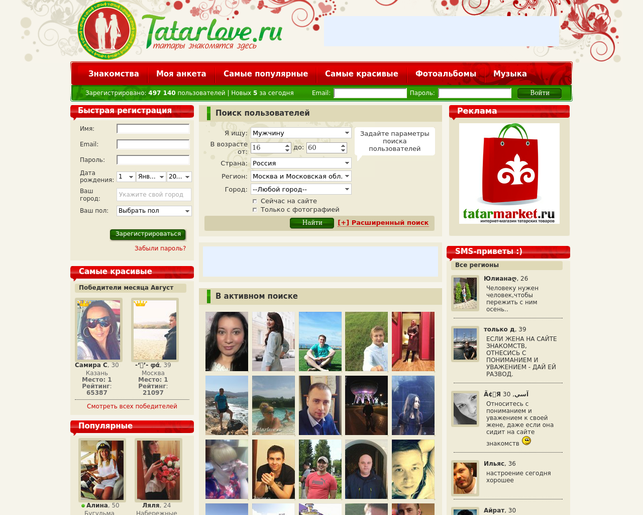Татарский сайт знакомств татар лове