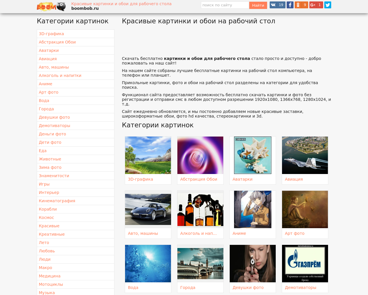 Boombob.ru-Advertising-Reviews-Pricing