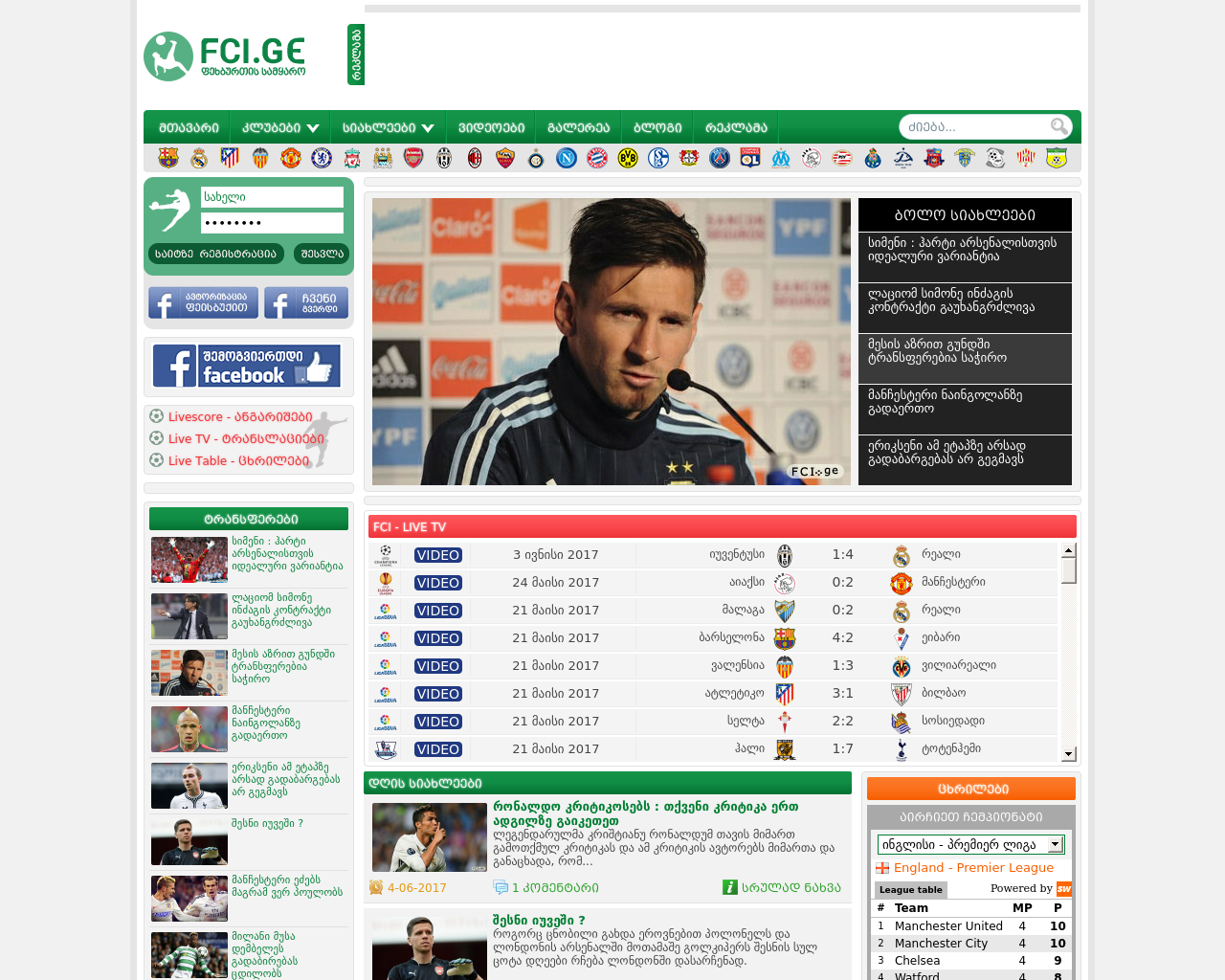Football-Club-Info-Advertising-Reviews-Pricing