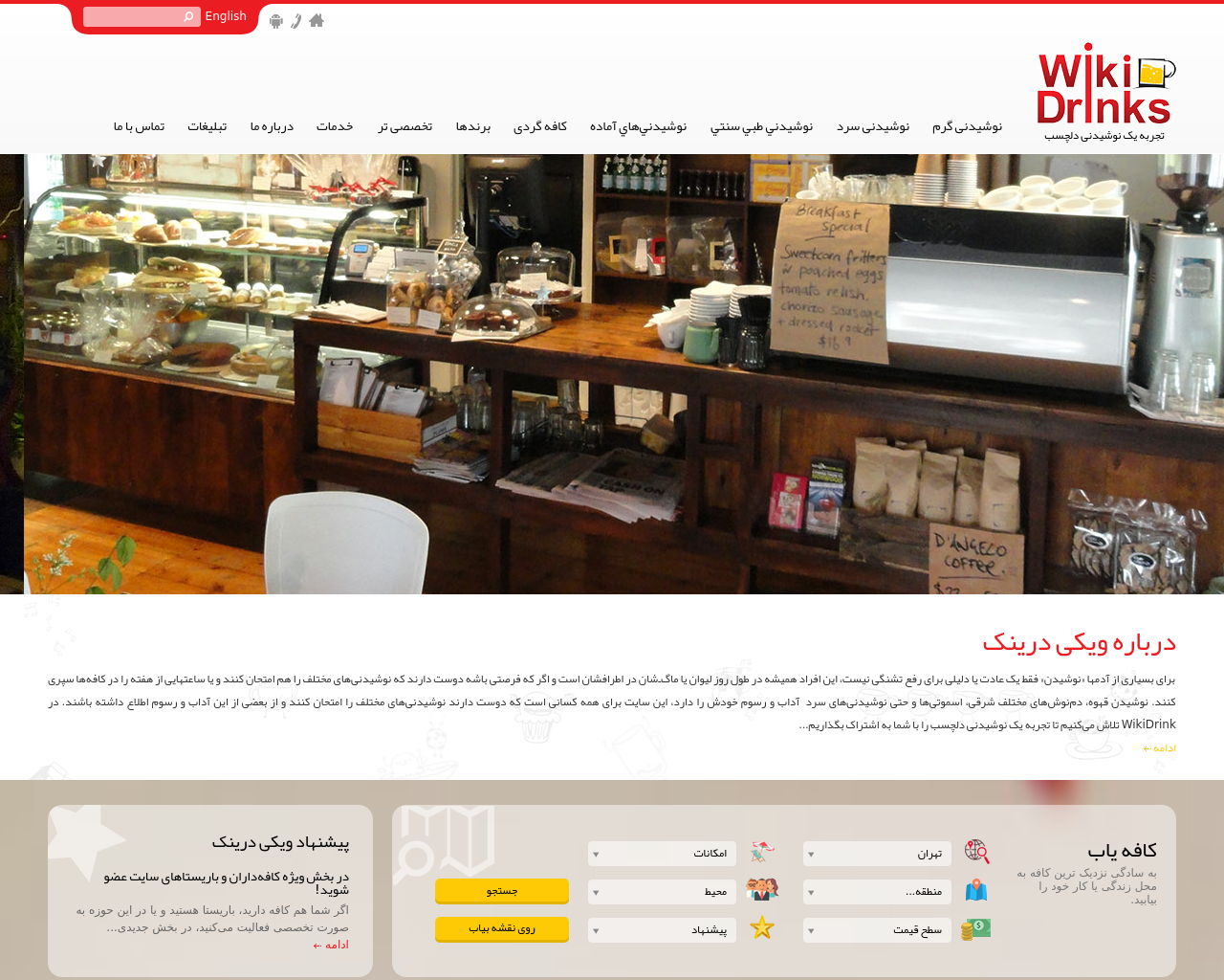 WikiDrinks-Advertising-Reviews-Pricing
