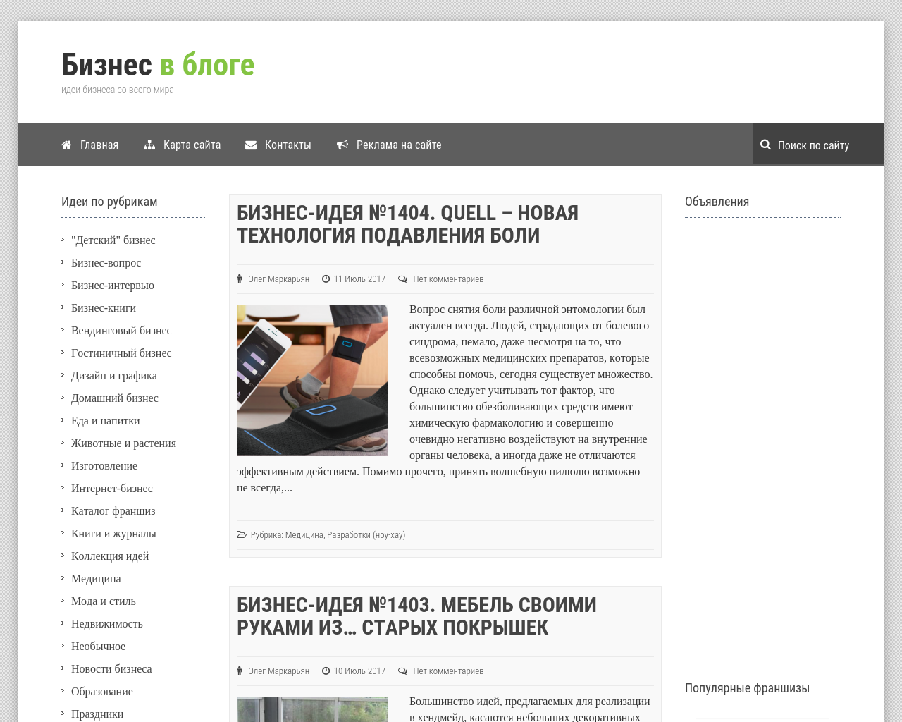Biznesvbloge.ru-Advertising-Reviews-Pricing