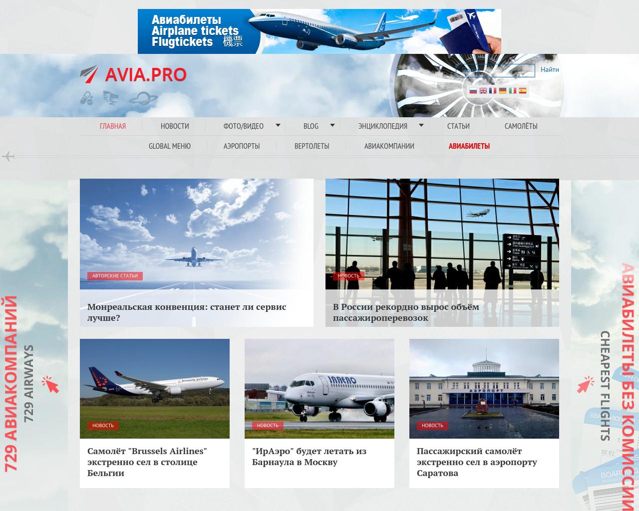 Avia-Pro-Advertising-Reviews-Pricing