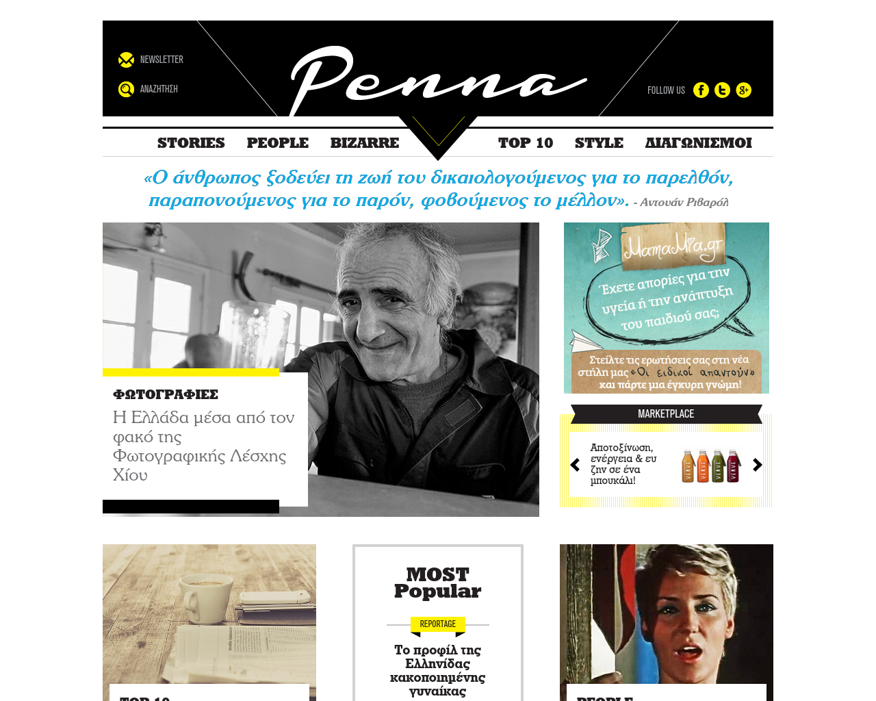Penna-Advertising-Reviews-Pricing