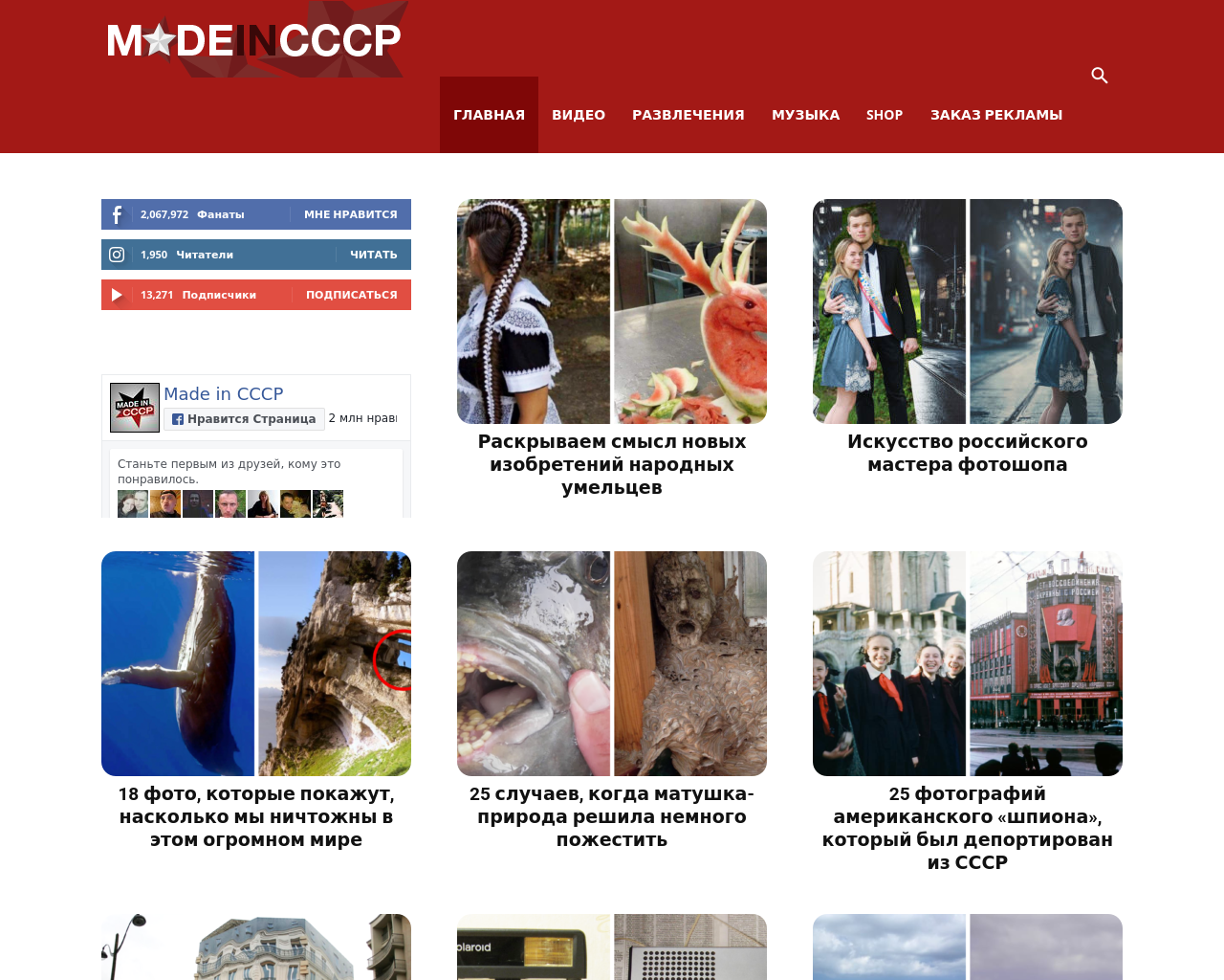 MADE-IN-CCCP-Advertising-Reviews-Pricing