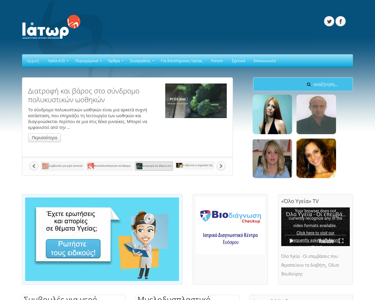 Iator.gr-Advertising-Reviews-Pricing