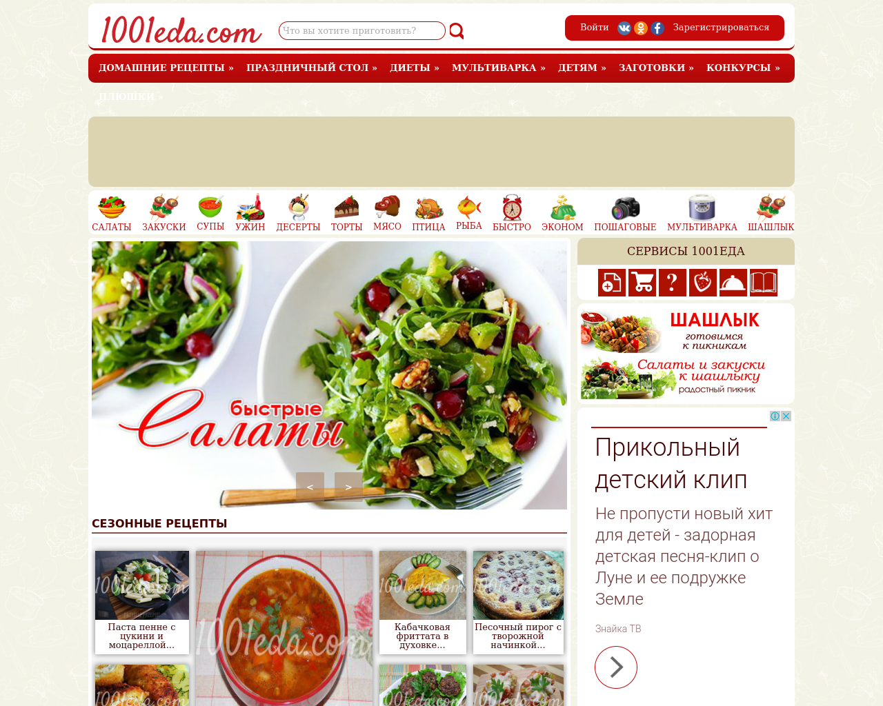 1001EDA-Advertising-Reviews-Pricing