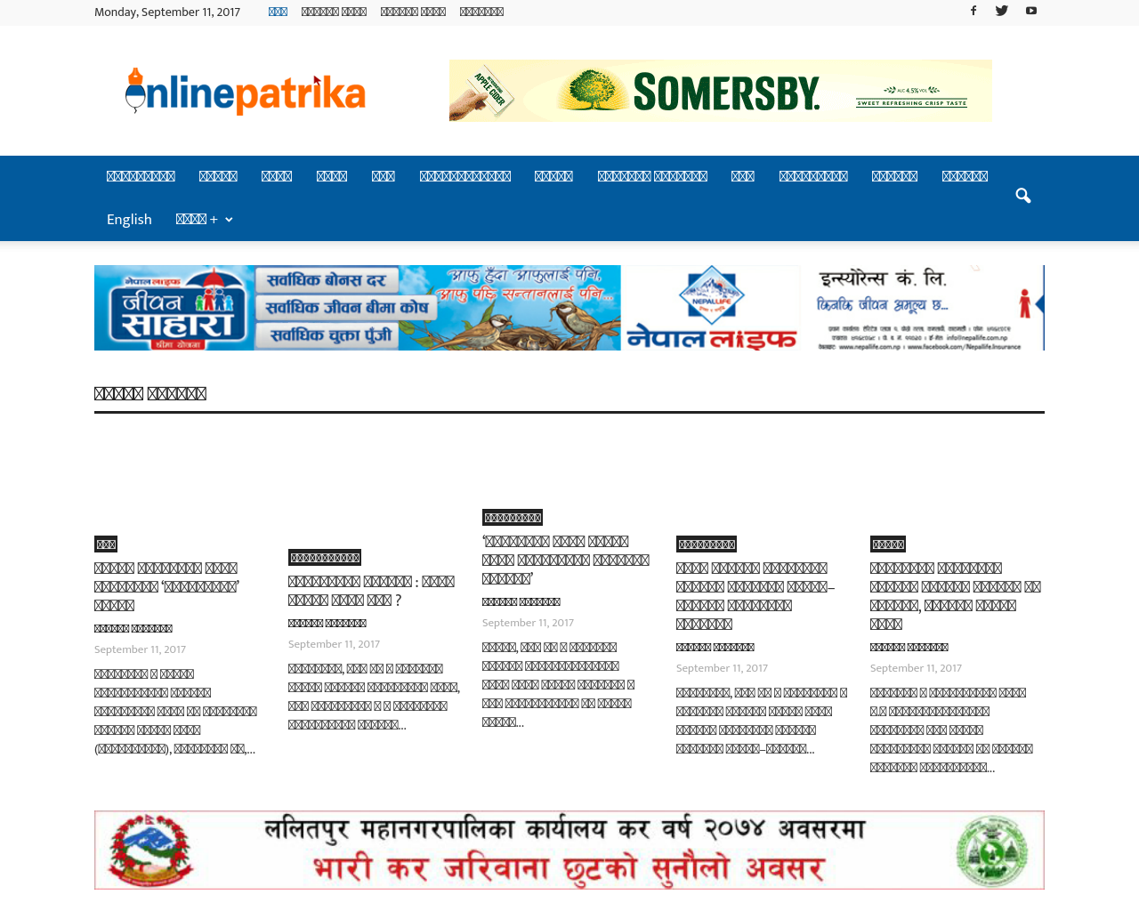 OnlinePatrika.com-Advertising-Reviews-Pricing
