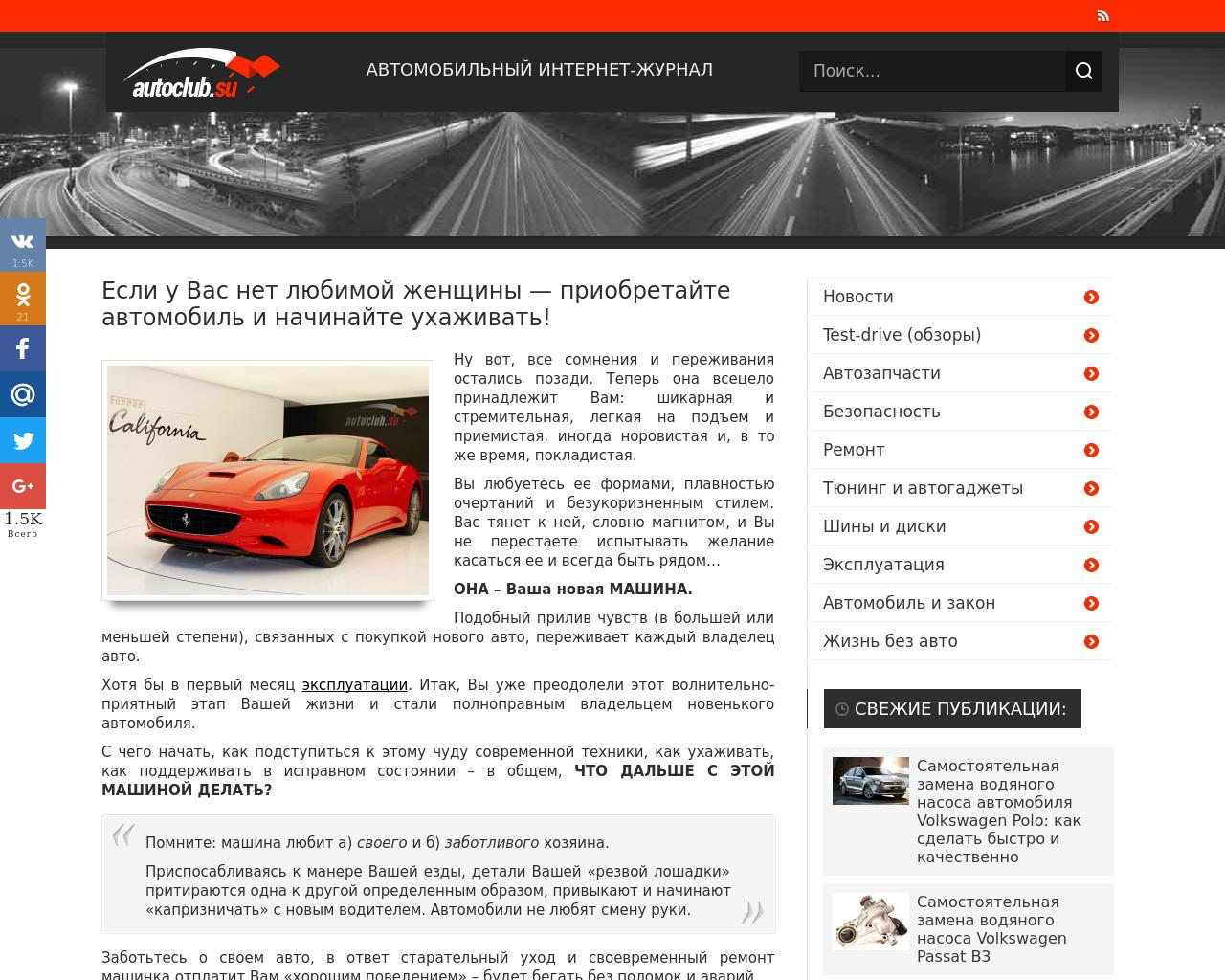autoclub.su-Advertising-Reviews-Pricing