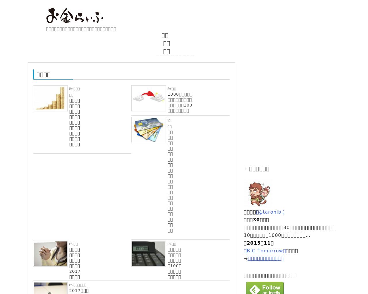 Tarohibi.com-Advertising-Reviews-Pricing