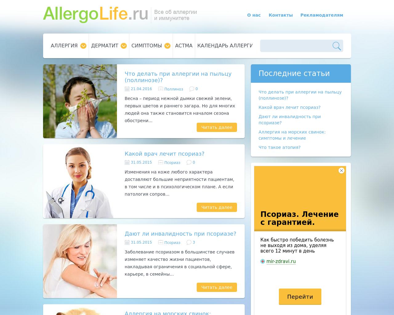 AllergoLife.ru-Advertising-Reviews-Pricing