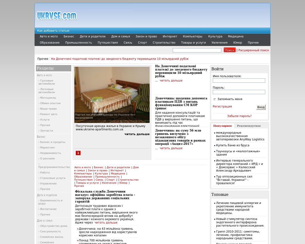 UKRVSE.COM-Advertising-Reviews-Pricing