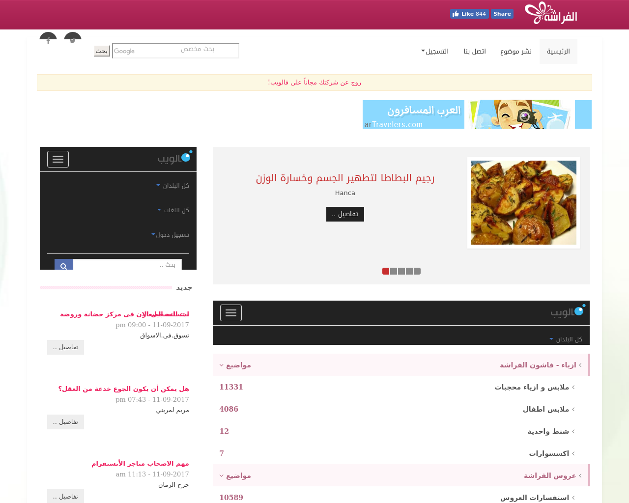 Elfrashah-Forums-Advertising-Reviews-Pricing