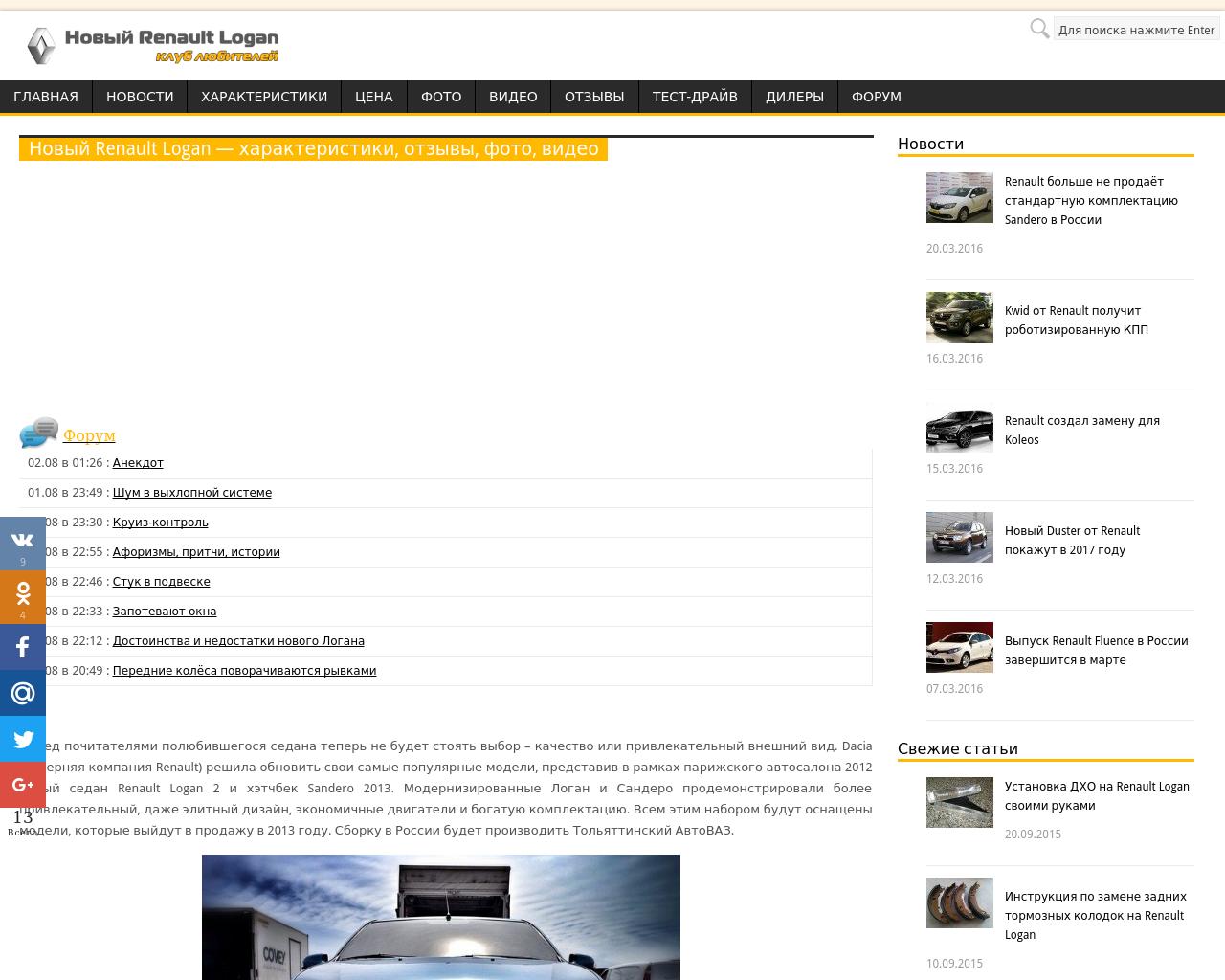 RenaultLogan2.ru-Advertising-Reviews-Pricing