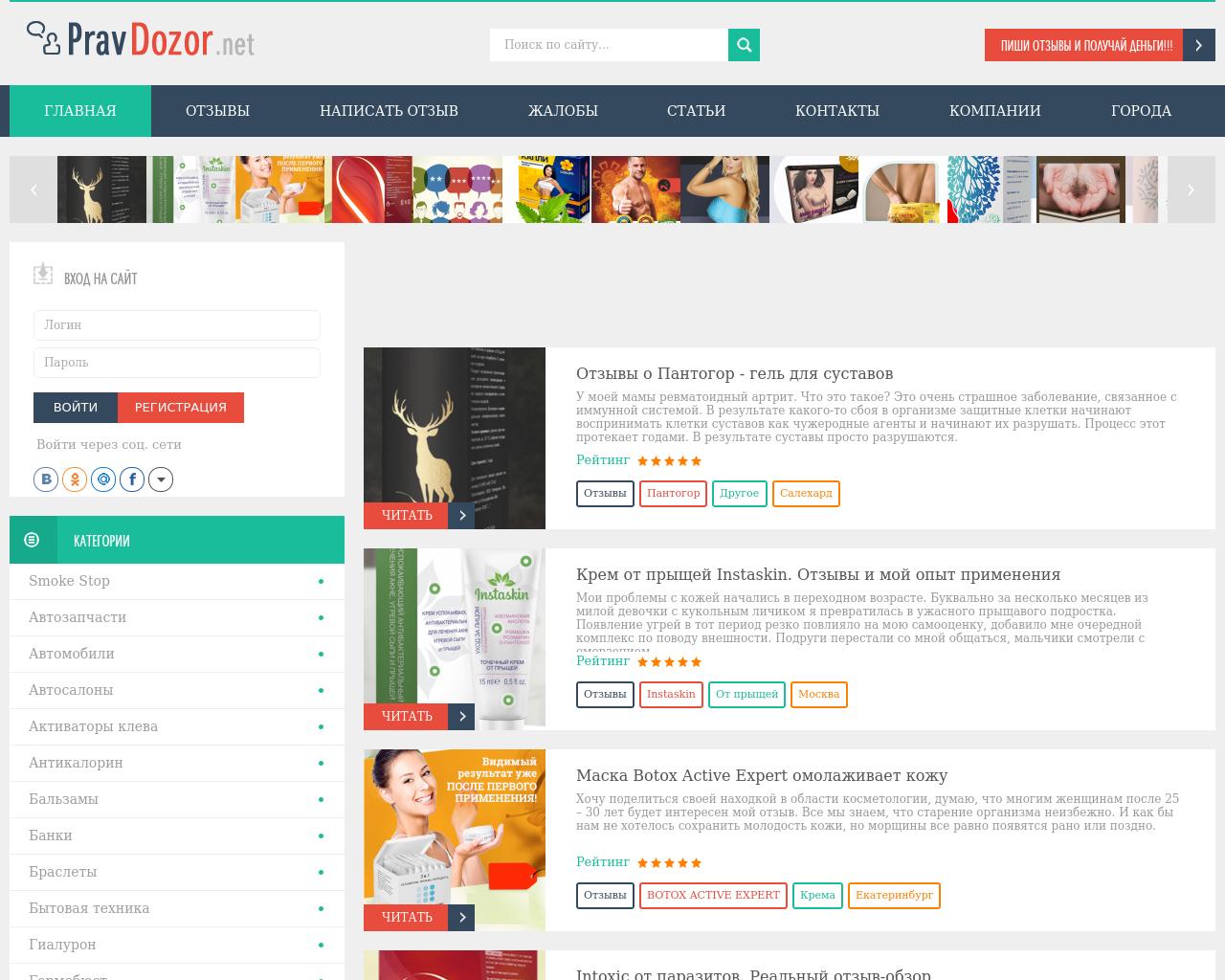 PravDozor.net-Advertising-Reviews-Pricing