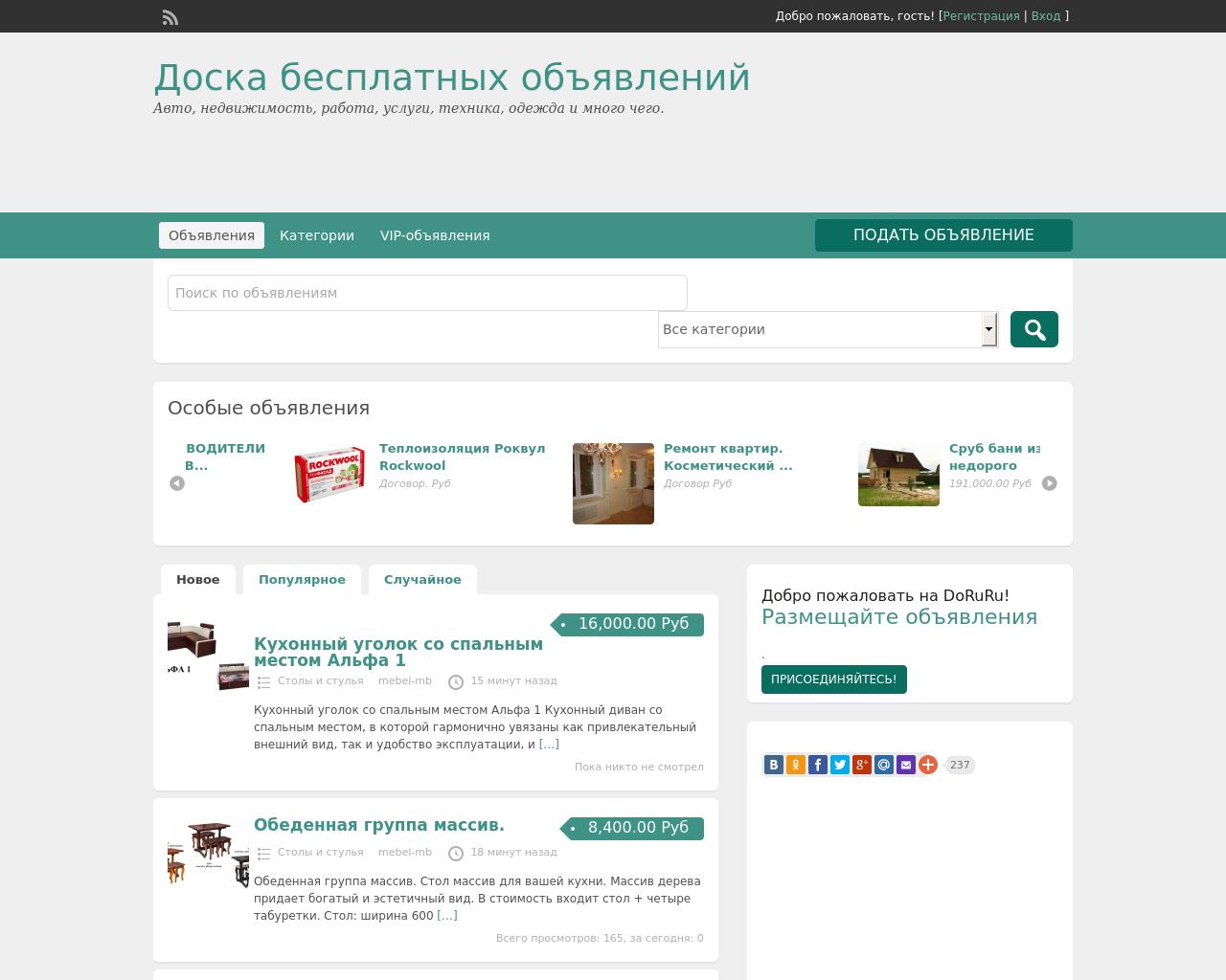 DoRuRu.ru-Advertising-Reviews-Pricing