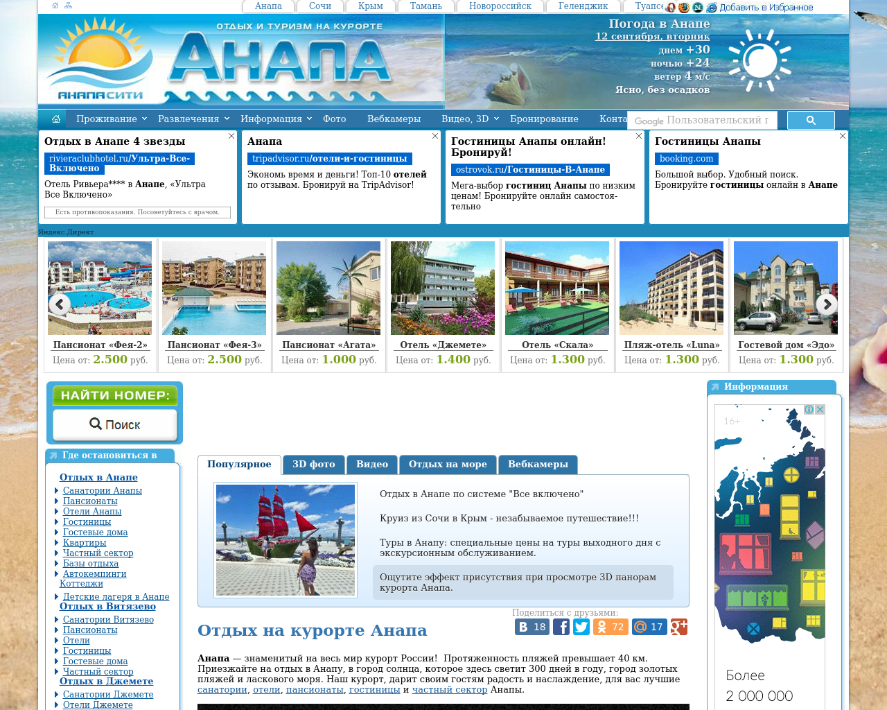 Anapa-City-Advertising-Reviews-Pricing