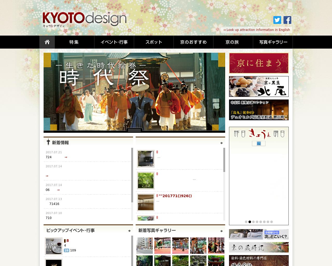 KYOTOdesign-Advertising-Reviews-Pricing