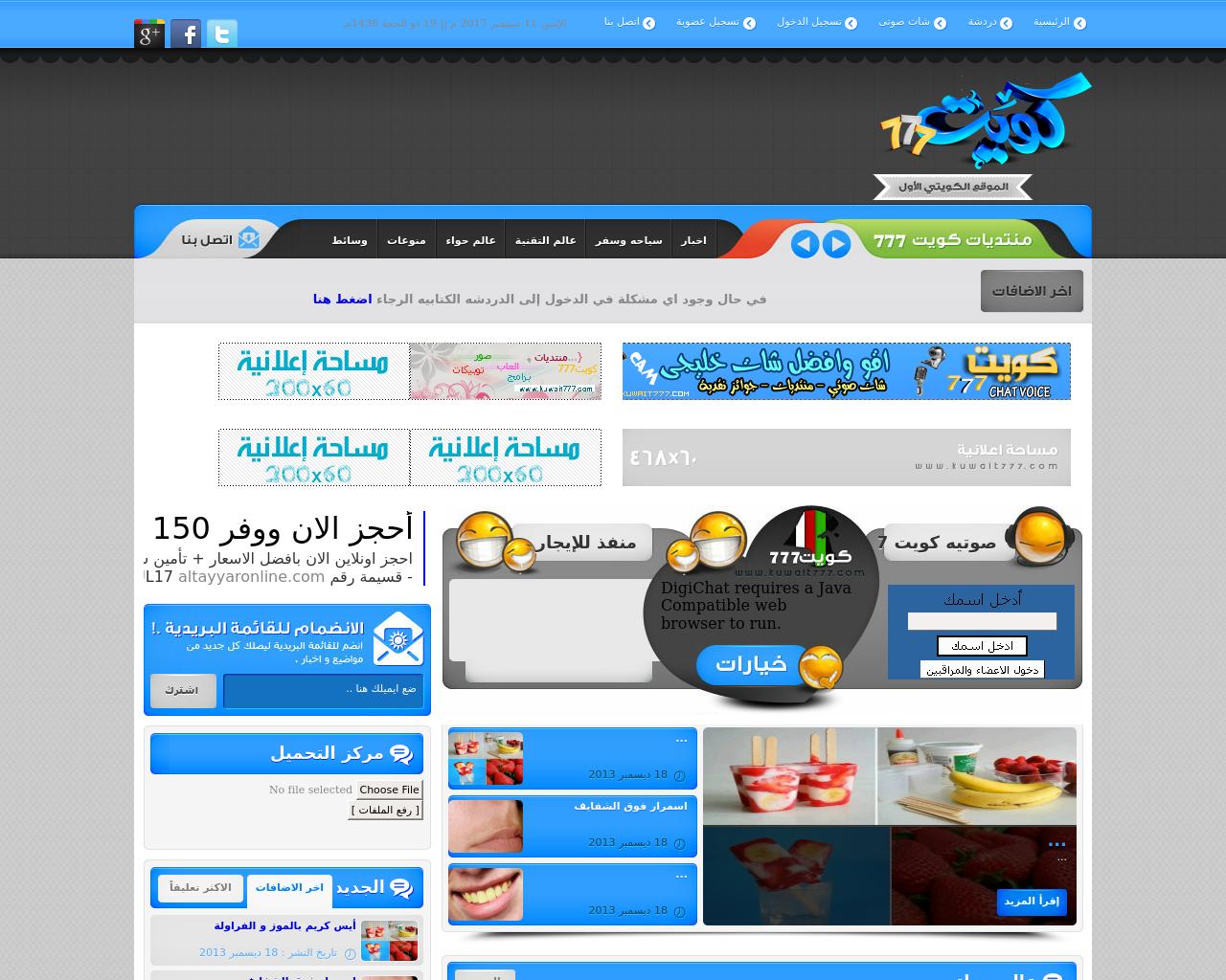 Kuwait chat 777