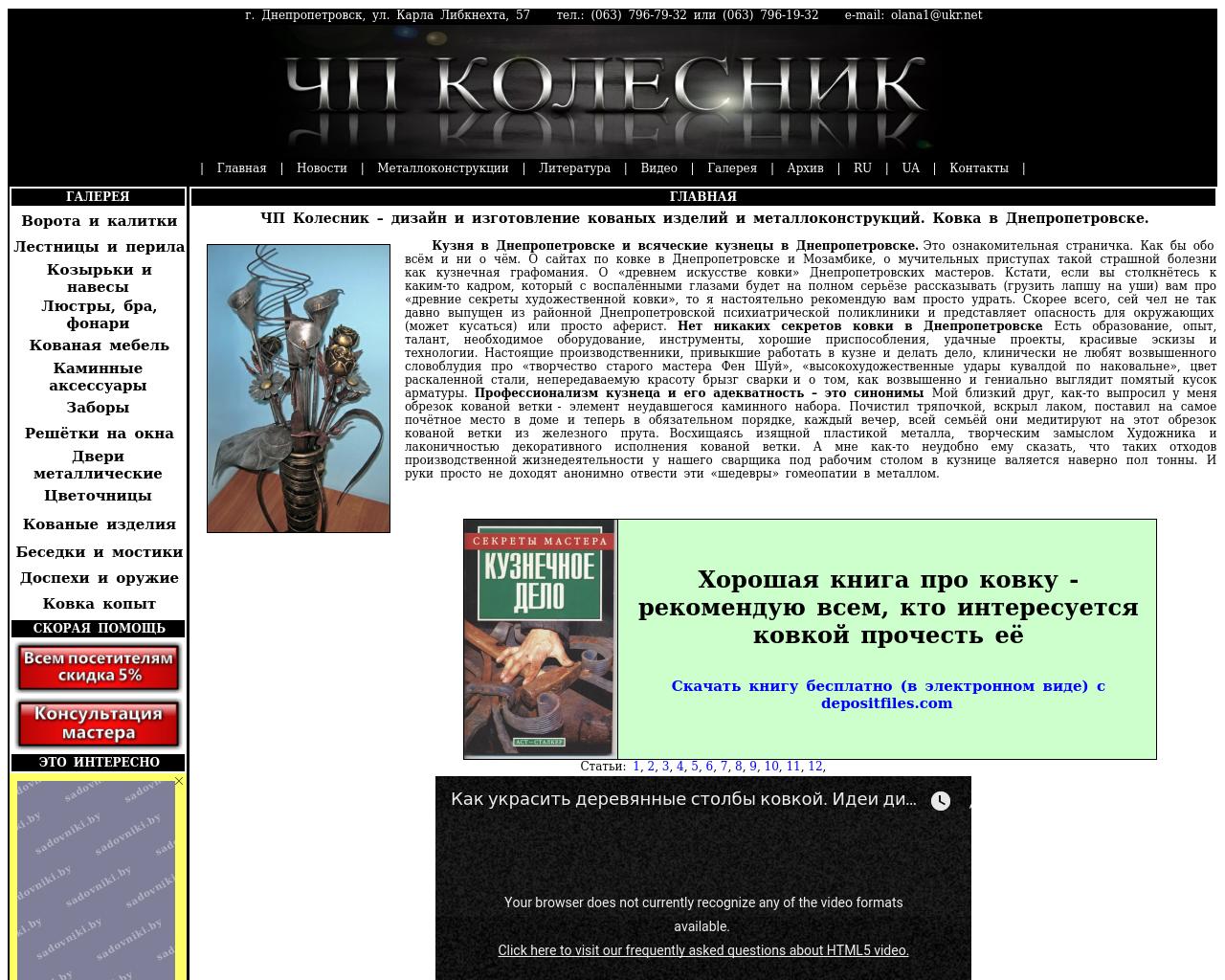 CP-Kolesnik-Advertising-Reviews-Pricing
