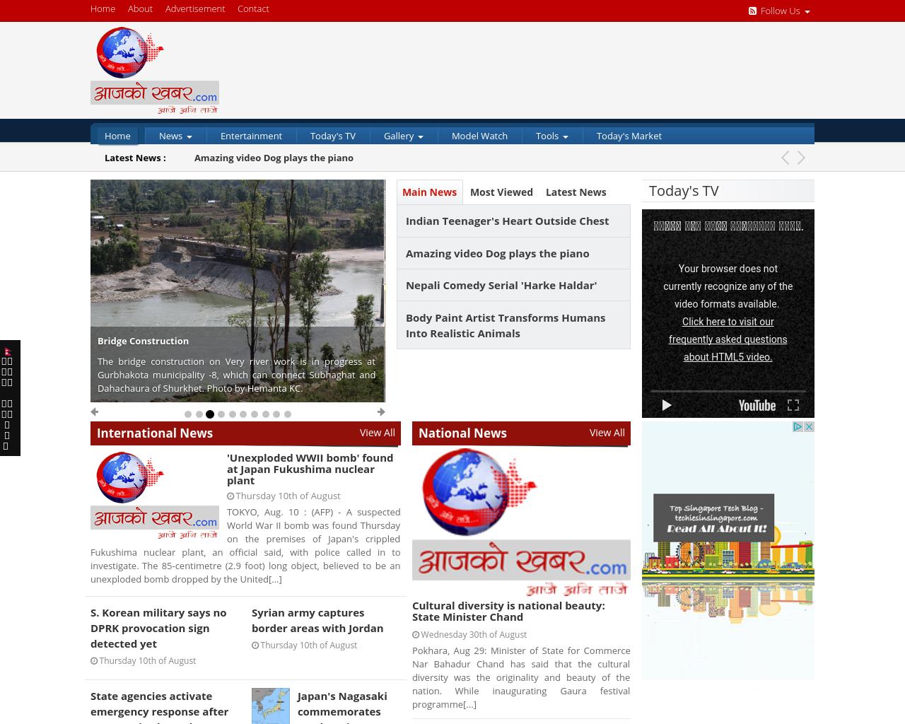 Aajako-Khabar-Advertising-Reviews-Pricing