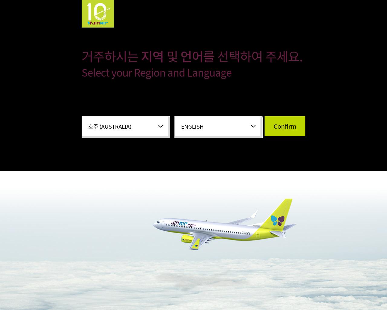 Jin-Air-Advertising-Reviews-Pricing