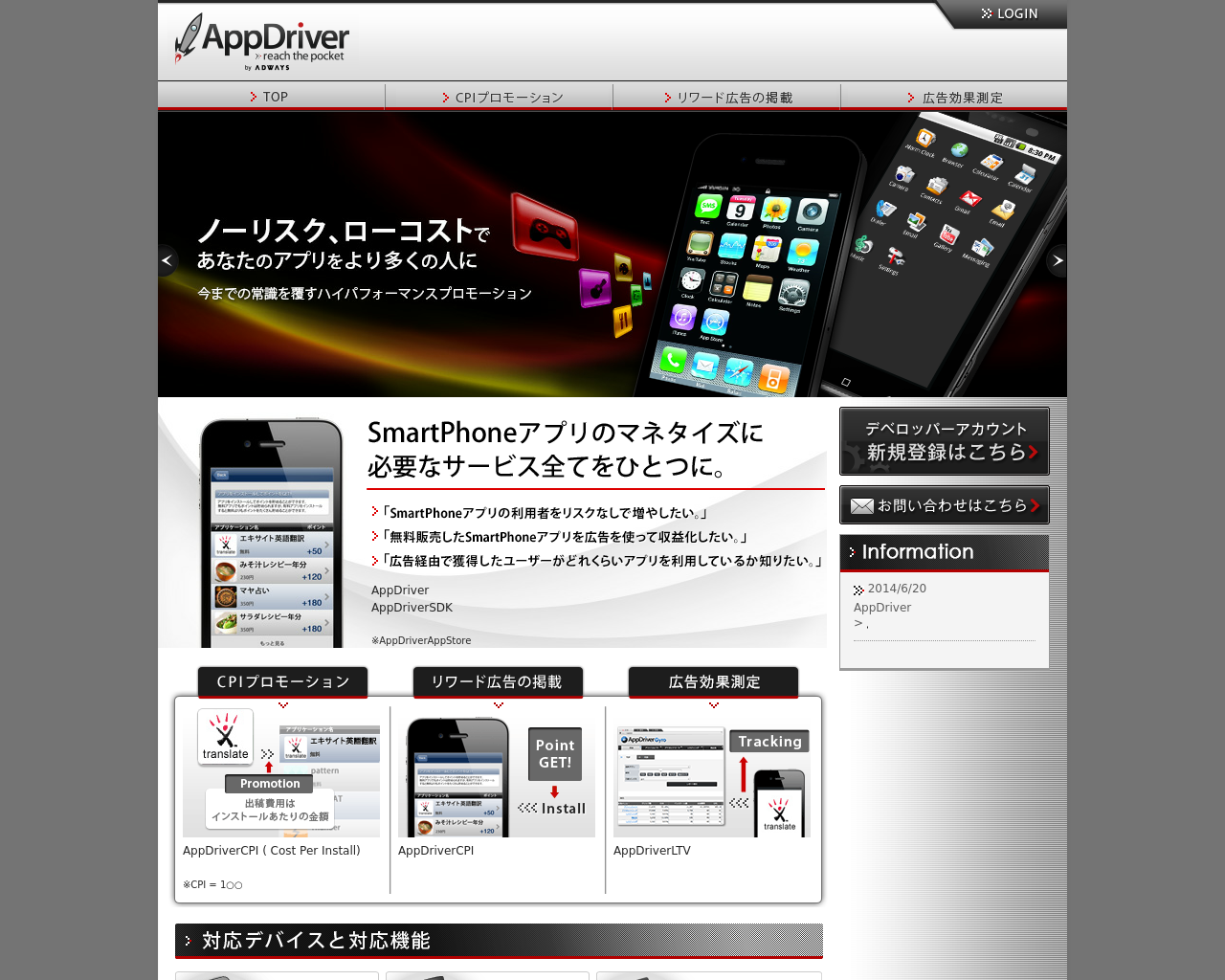 AppDriver-Advertising-Reviews-Pricing
