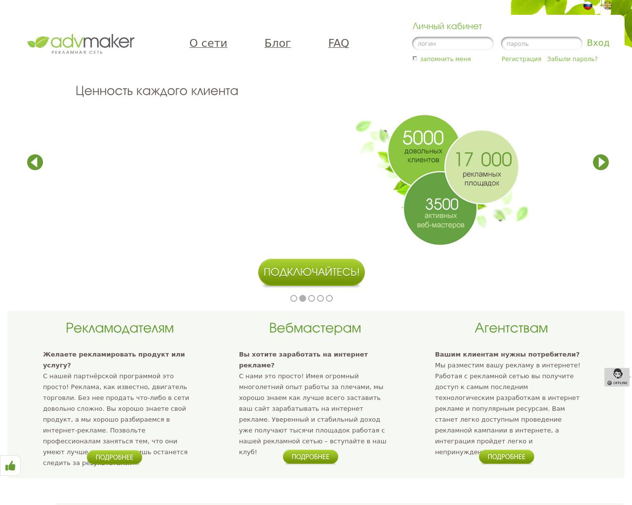 Advmaker-Advertising-Reviews-Pricing