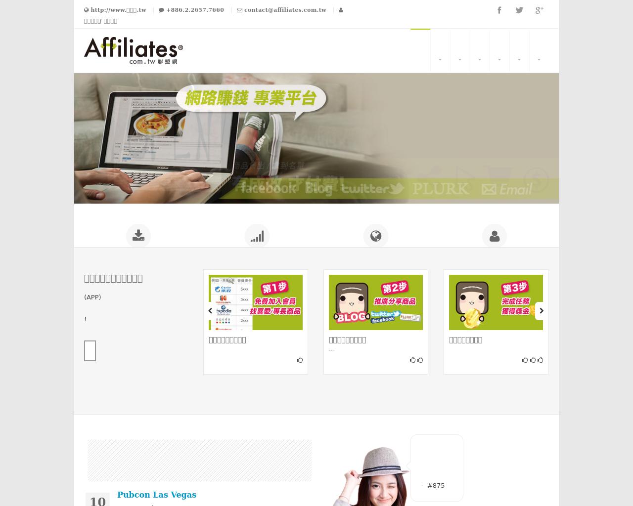 Affiliates.com.tw-Advertising-Reviews-Pricing